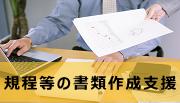 規定等の書類作成支援