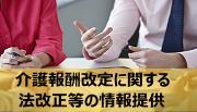 介護報酬改定に関する法改正等の情報提供